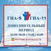 kartinka_gia_sentyabr.png